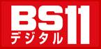 BS11デジタル
