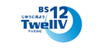 BS12 Twellv