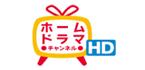 ホームドラマチャンネル