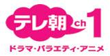 テレ朝チャンネル