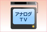 デジタル対応テレビ視聴